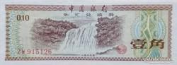 Kinai Népköztársaság 10 fen (1 jiao, 0.10 yuan) 1979 UNC