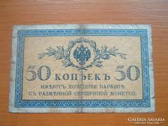 CÁRI OROSZORSZÁG 50 KOPEK ND (1915-1917) 3.