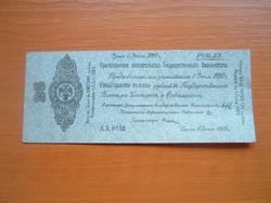 SZIBÉRIA CÁRI OROSZORSZÁG 25 RUBEL 1919